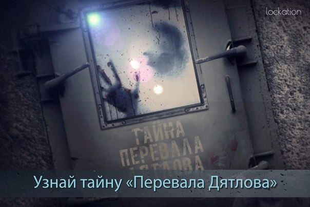 Квест Тайна перевала Дятлова, Lockation. Саратов.